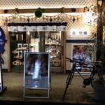 お籠り個室と彩りなだれ寿司 瑞Kitchen - 名駅3丁目、ベジロカ・レンコンの跡地です