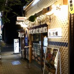 お籠り個室と彩りなだれ寿司 瑞Kitchen - 外観