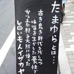 """味噌坐 玉響 - """"たまゆら""""とは"""
