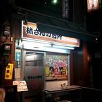 林さんの台所 - 日銀通り沿い