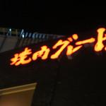 焼肉グレート - 2018冬 みちのくへの旅@宇都宮/焼肉グレート駅前店