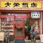 中華料理 大栄飯店 - 外観
