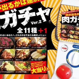 運次第の名物「肉ガチャ」!精肉卸直送の新鮮お肉をご堪能あれ!