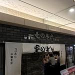 つけめんTETSU 壱の木戸 -