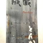 Narikura - 看板、電話番号あり!オッサレ〜