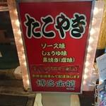 中洲名物 博多金蛸 -