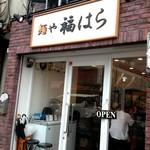 麺や福はら - 外観2