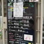 オーガニックカフェ・ラムノ - 看板