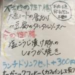オーガニックカフェ・ラムノ - 本日のメニュー