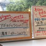 オーガニックカフェ・ラムノ - スイーツメニュー