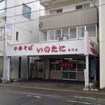 93908891 - お店概観。写真を撮っている場所が駐車場。道路の反対側です。