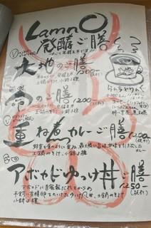 オーガニックカフェ・ラムノ - ランチメニュー