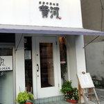 海鮮中国料理黄河 -