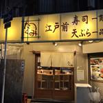 寿司処 たくみ - 外観