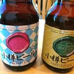 かま栄 - 小樽ビールフェスト 318円 小樽ビール・ピルスナー 318円