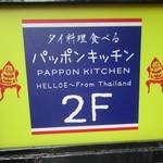 パッポンキッチン - 看板