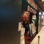 エリックサウス - 店の出入口