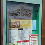 中国料理 桃仙 - 入り口前にある、大きなメニュー看板