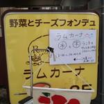 ラムカーナ - 表通りの置き看板