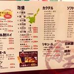 沖縄酒場 海王 -