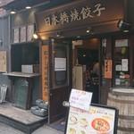 日本橋焼餃子 - 外観