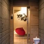 焼肉割烹 YP流 - 内観写真:玄関
