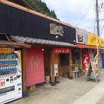 食道家 離 伸 - 高岡町10号沿い