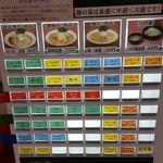 麺屋 から草 - 券売機(2018年10月4日)