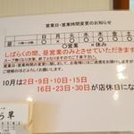 麺屋 から草 - 10月のお休み(2018年10月4日)