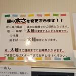 麺屋 から草 - 油そば以外は、細麺と太麺を変更可能(2018年10月4日)