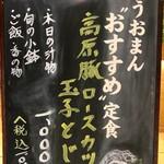 93938352 - 店頭ランチメニュー