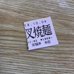 安福亭 本店 -