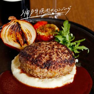 神戸牛挽肉ハンバーグ!ランチでもディナーでも♩