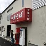 中華そば 麺屋 7.5Hz - 〜(=^.▽^)σ