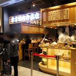 東京精肉弁当店 -