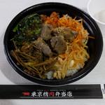 東京精肉弁当店 - 日替わり丼(ビビンバ)700円