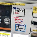 麺や 青雲志 - 10月4日の券売機