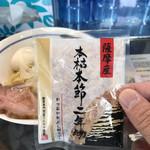 麺や 青雲志 - 味変用の鰹節
