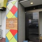 タマガワカリードットコム - 清水四つ角近くに出来たスパイスカレーとお酒が楽しめるお店です。