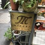 ミヤビ - 路上サイン
