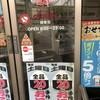 オリジン弁当 経堂店