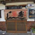 誉寿司 - 入り口