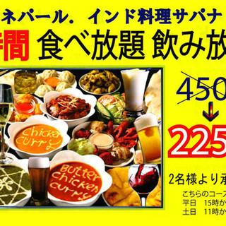 【幹事様必見】食べ飲み放題(2時間)4500円→2250円!