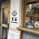Homemade Ramen 麦苗 - 入口