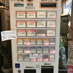 Homemade Ramen 麦苗 - その日の券売機