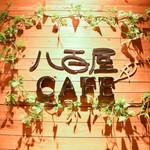 八百屋カフェ -