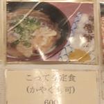93959307 - メニュー