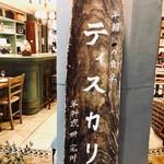 ティスカリ - 樹の看板が目印!