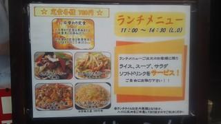 坂上刀削麺 - ランチメニュー