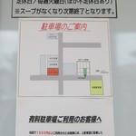 らーめんキラリボシ - 駐車場:1台駐車場の前方に有料駐車場あり